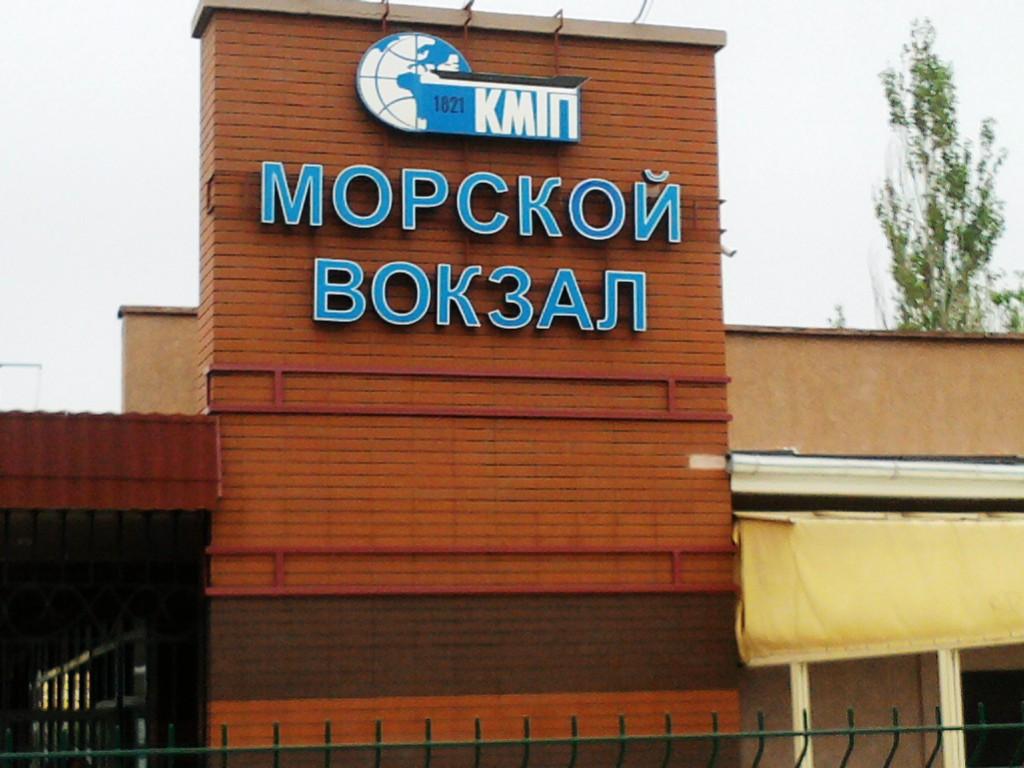 """Пассажирский катамаран """"Сочи-1"""" сообщением между Керчью и материковой Россией"""