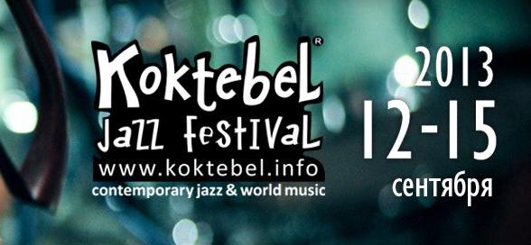Koktebel Jazz 2013 \ Джаз Коктебель 2013