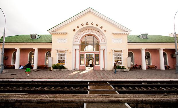 Вокзал Феодосия