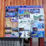 Информация для туристов