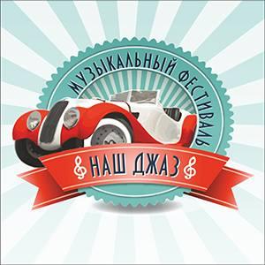 2-3 августа - Коктебель - фестиваль «Наш Джаз»